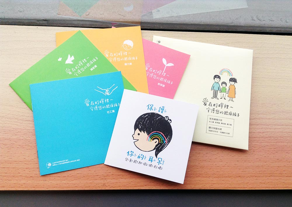 「愛在叮嚀裡:守護您的聽損孩子」家長輔導手冊暨聽力保健動畫光碟
